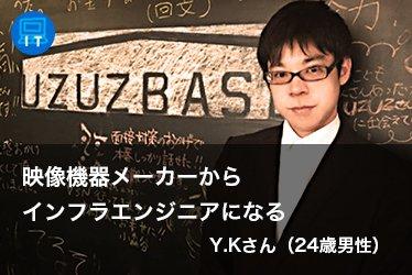 映像機器メーカーからインフラエンジニアになる Y.K(24歳男性)