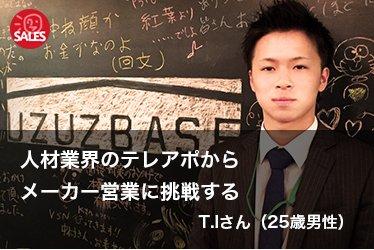 人材業界のテレアポからメーカー営業に挑戦する T.Iさん(25歳男性)